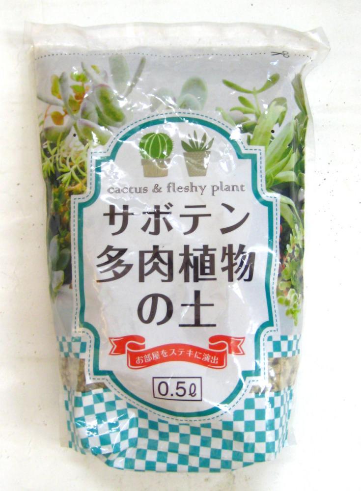 サボテン・多肉植物の土  0.5L