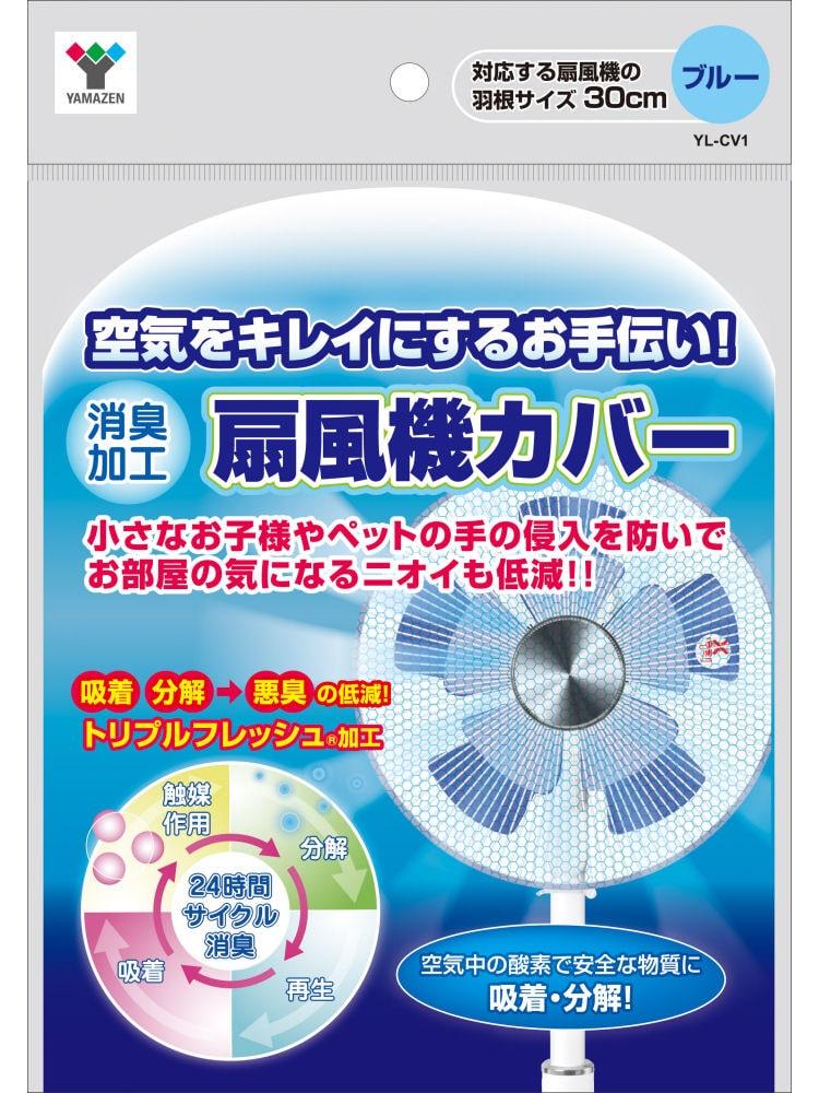 空気をきれいにする 扇風機カバー YL-CV1