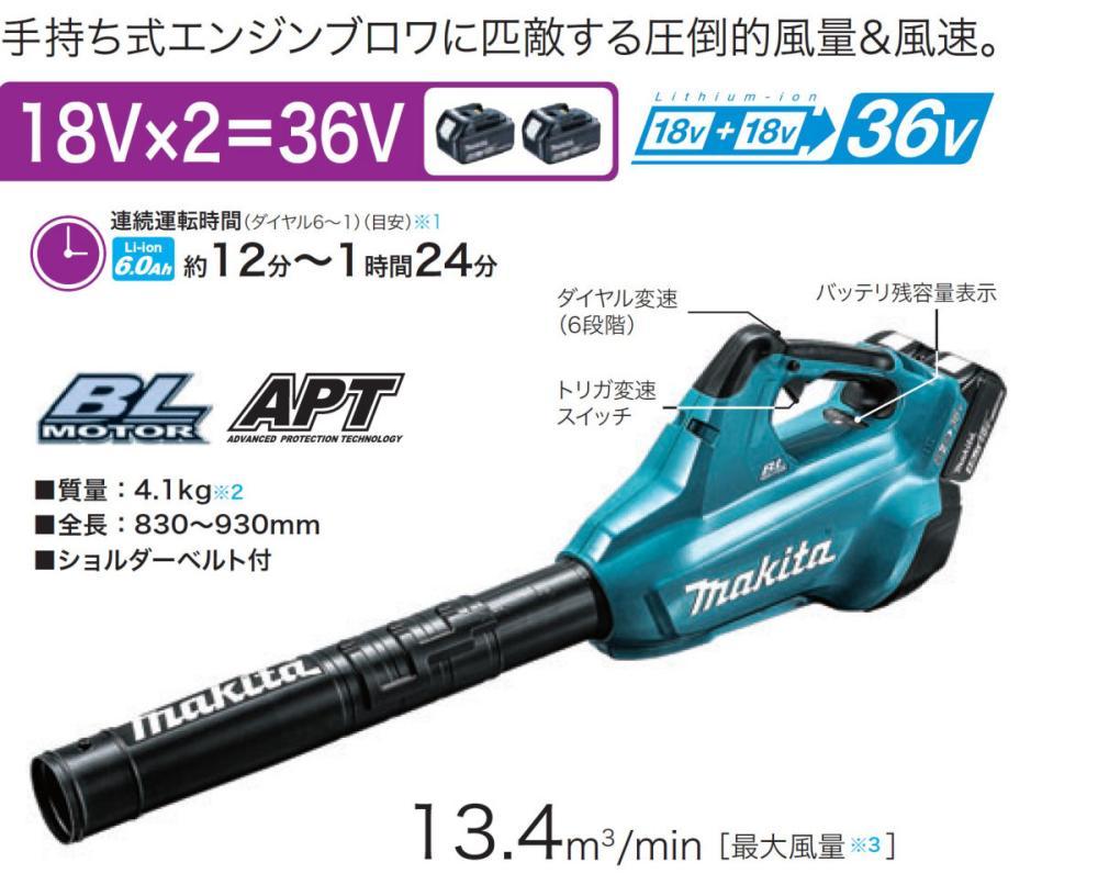 充電式ブロワ MUB362 各種