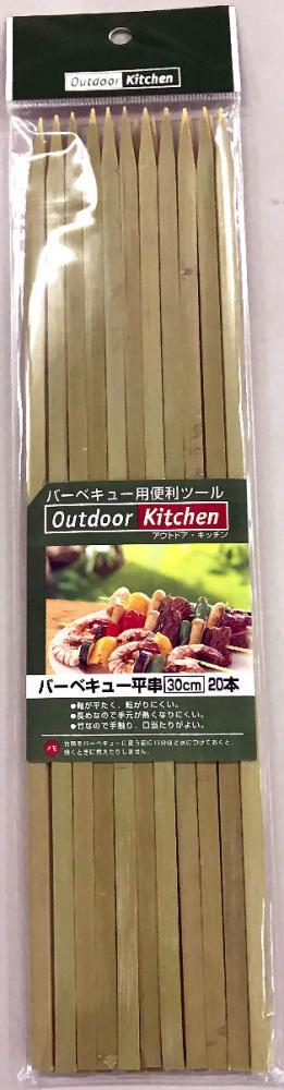 まるき 竹バーベキュー 平串 30cm 20本