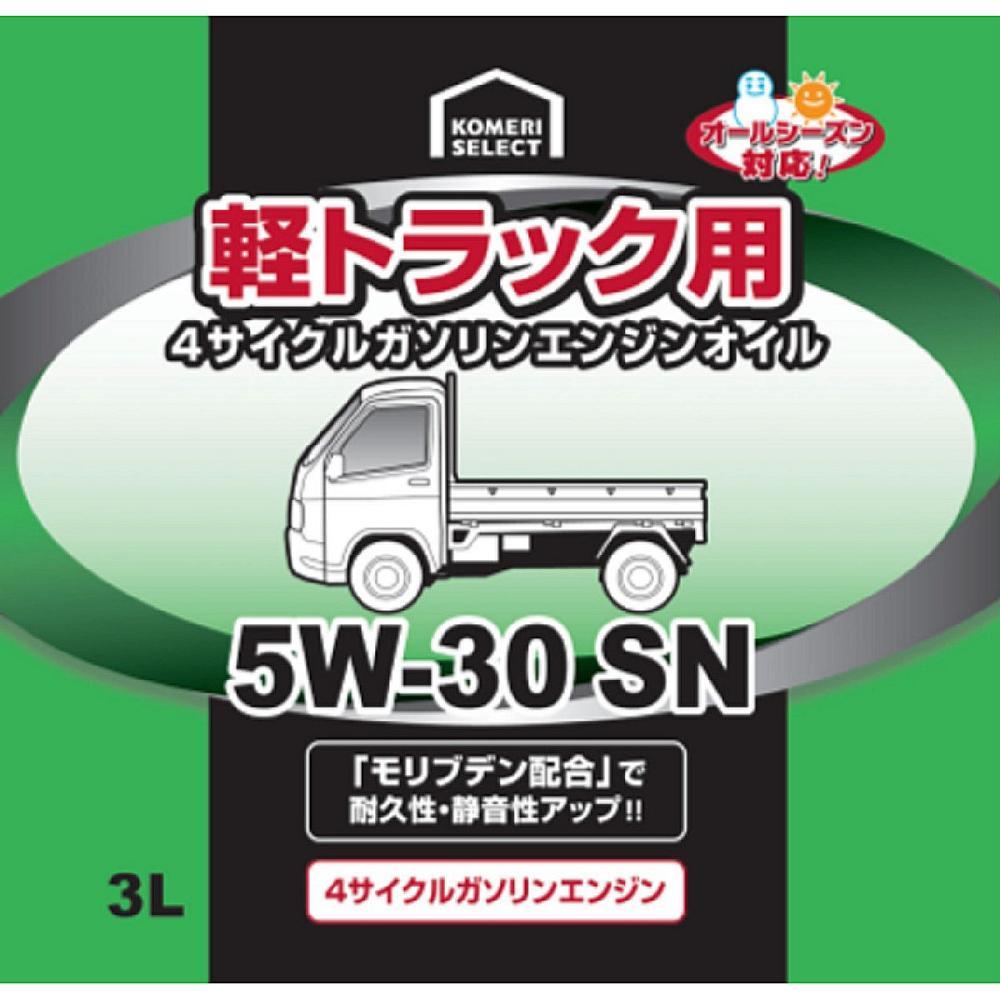 コメリセレクト 軽トラック用エンジンオイル SN 5W-30 3L