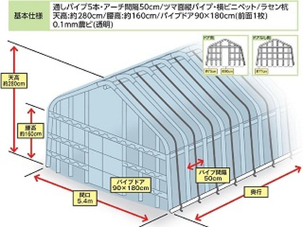 標準育苗ハウス パイプ径22mm3間×10m (中四国九州)