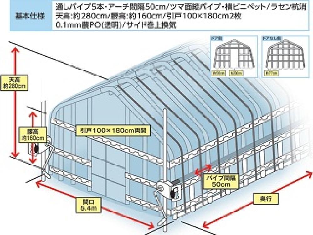 DX育苗ハウス パイプ径22mm3間×10m (中四国九州)