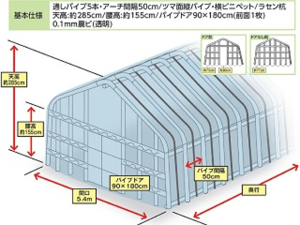 標準ハウス22mm 3間×18m (東海関西)