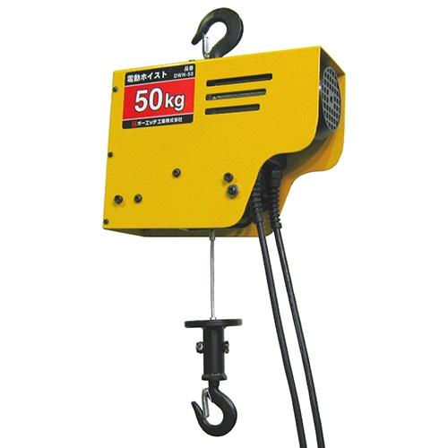 電動ホイスト50KG DWH-50