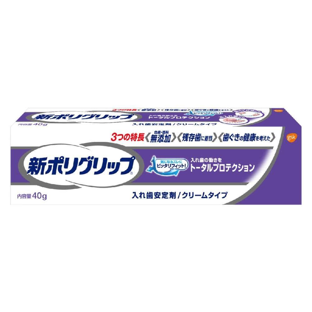 gsk 新ポリグリップ トータルプロテクション 入れ歯安定剤 40g