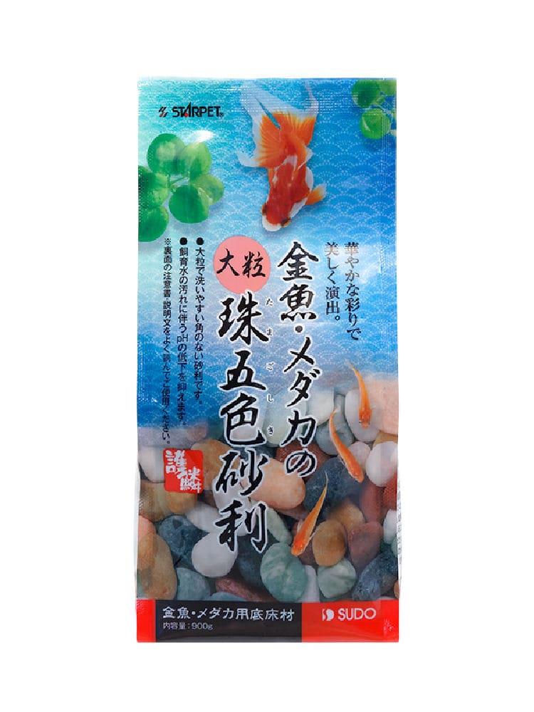 スドー 金魚の砂利 各種