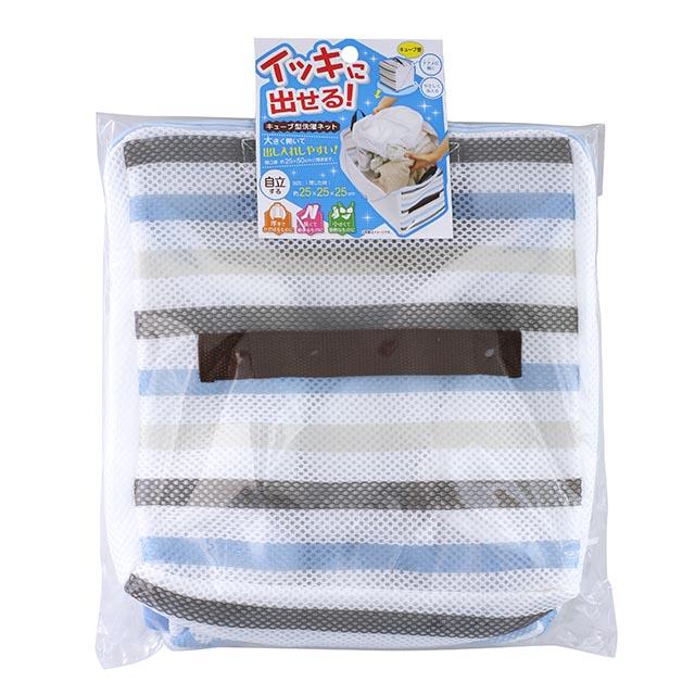キューブ型洗濯ネット