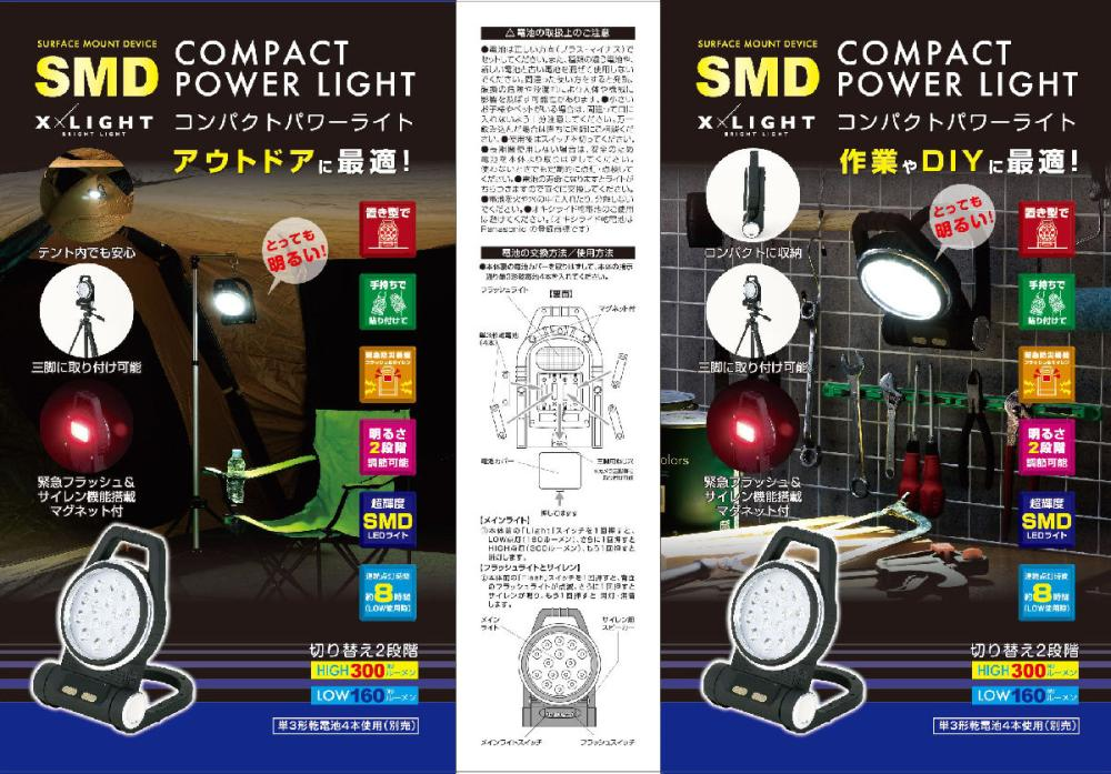コンパクトパワーライト PZ-12