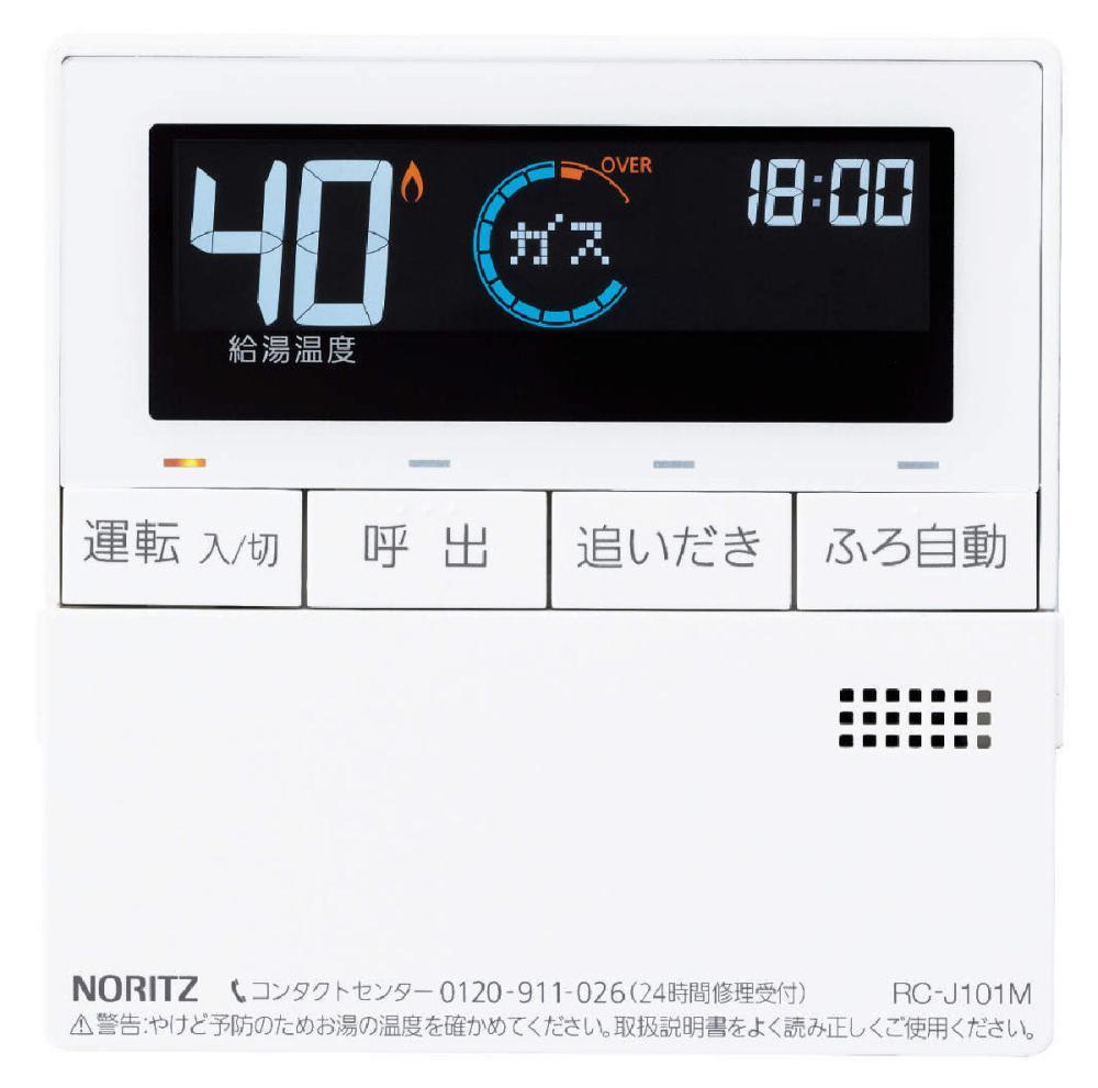 ノーリツ 浴室・台所リモコンセット RC-J101E