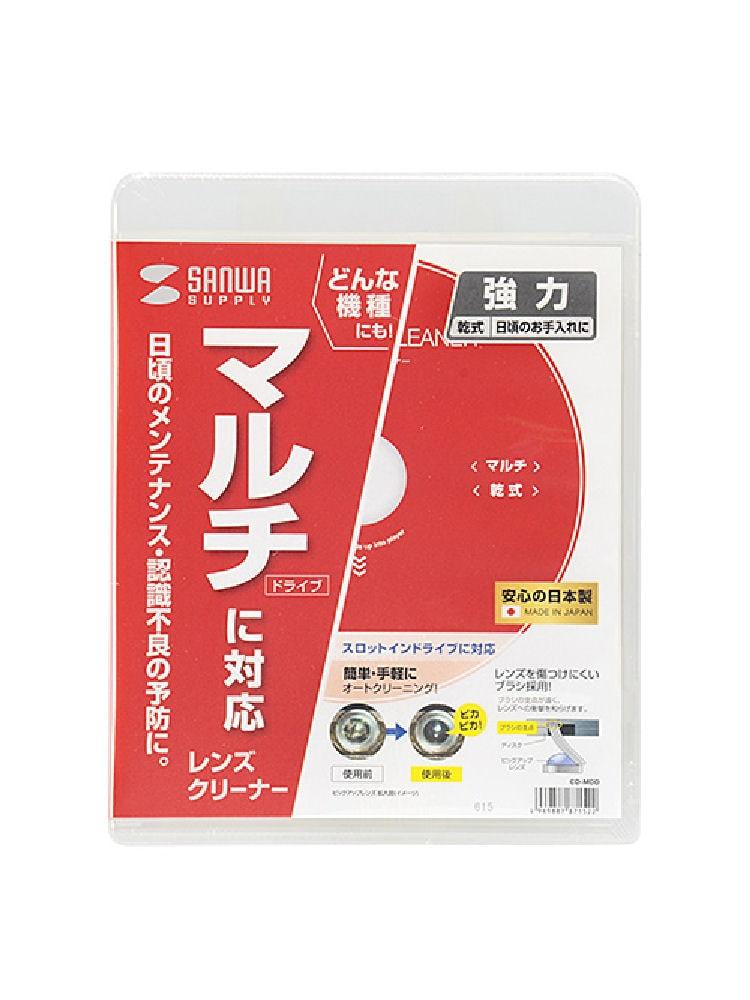 マルチレンズクリーナー(乾式)CD-MDD