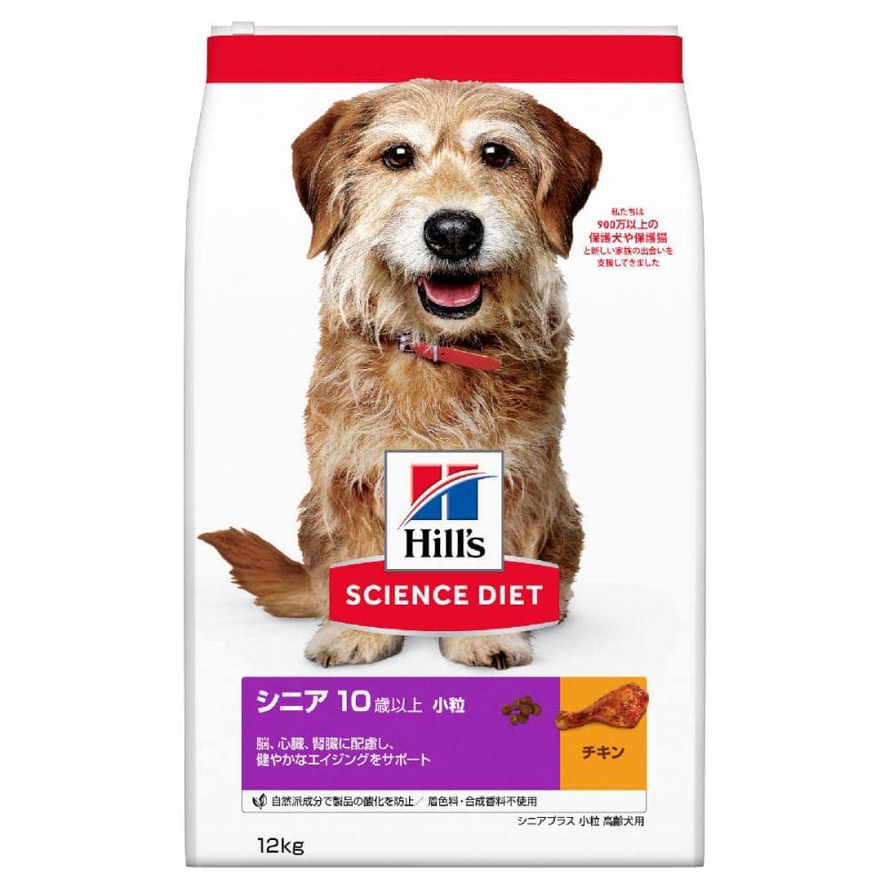 ヒルズ サイエンス・ダイエット ドッグフード 高齢犬用 シニアプラス 10歳以上 チキン 小粒 12kg