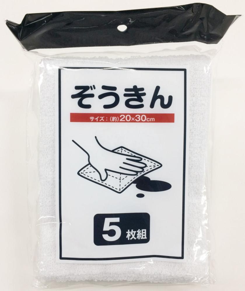 雑巾 各種