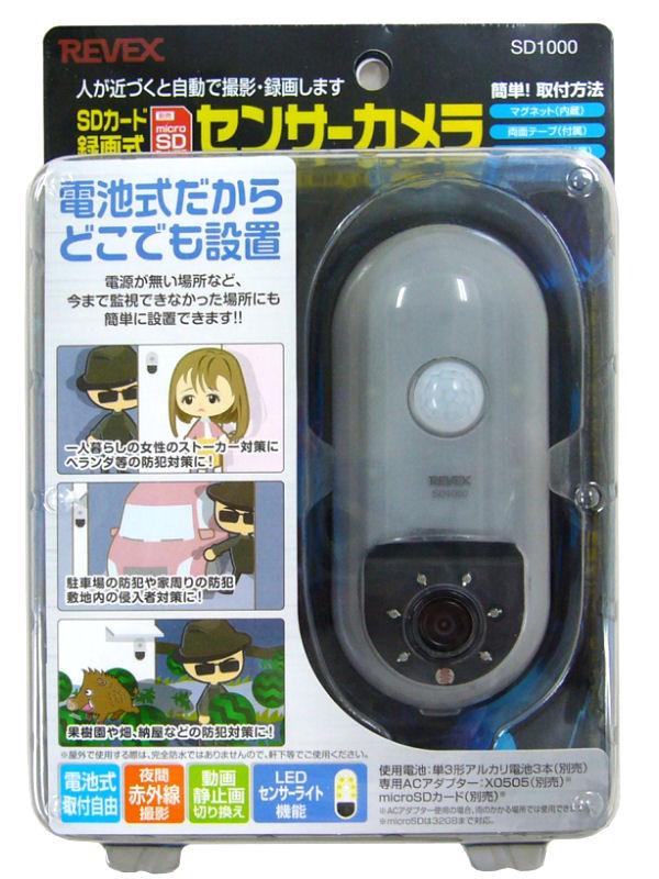 センサーカメラ SD-1000