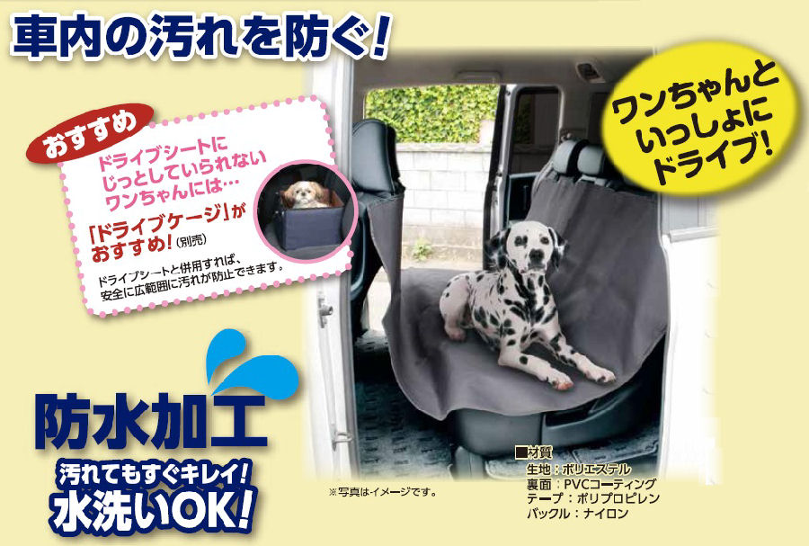 Pet ami ドライブシート 後部座席用 YF5018-9