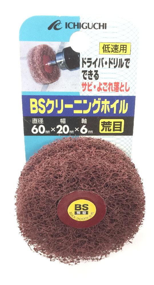 BS クリ-ニングホイル 60×20×6 各種