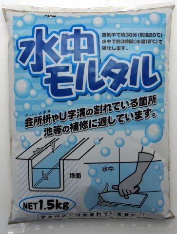 水中モルタル 1.5kg
