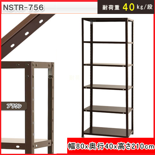スマートラック NSTR756 ブラウン 6段