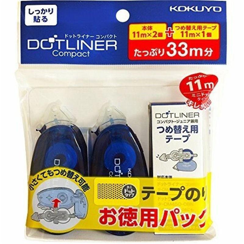 コクヨ ドットライナーコンパクトお得パック タ-DM4500-08X2-1R