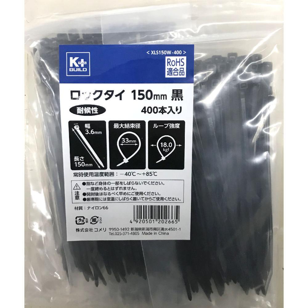 ロックタイ XLS150W 黒 耐候 400本