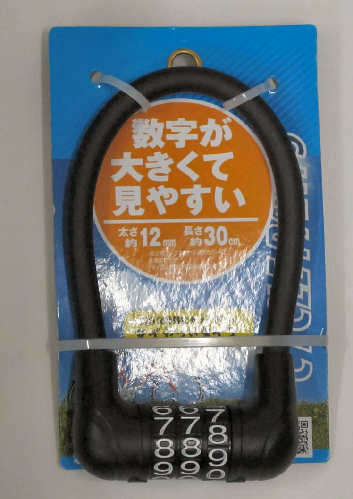 数字が大きなダイヤルロック 30cm ブラック 43385