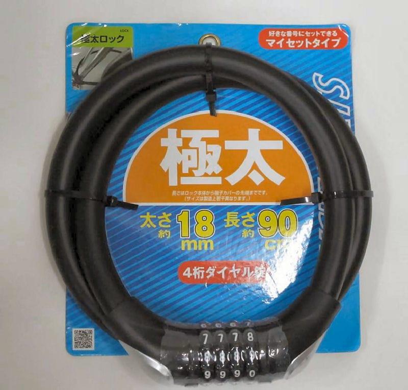 極太ダイヤルロック 90cm ブラック 43376