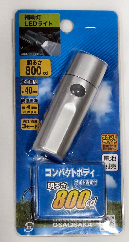 コンパクトLEDライト 800cd シルバー 44502