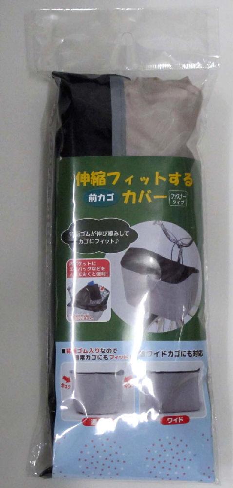 伸縮フィット 前カゴカバー ブラック/アイボリー各種