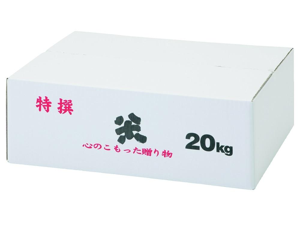 米ダンボール 20kg兼用
