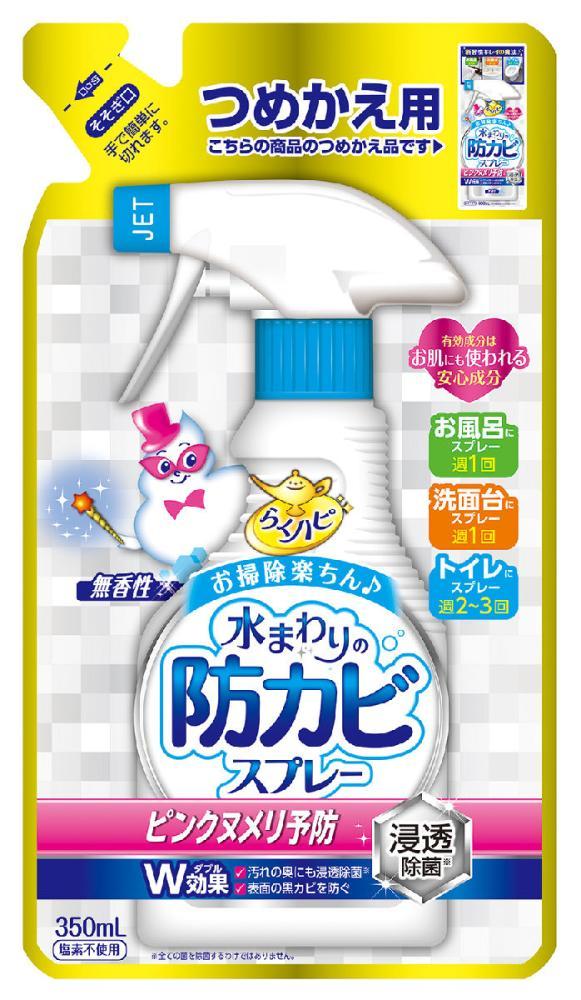 アース らくハピ 水まわりの防カビスプレー 無香性 詰替 350ml