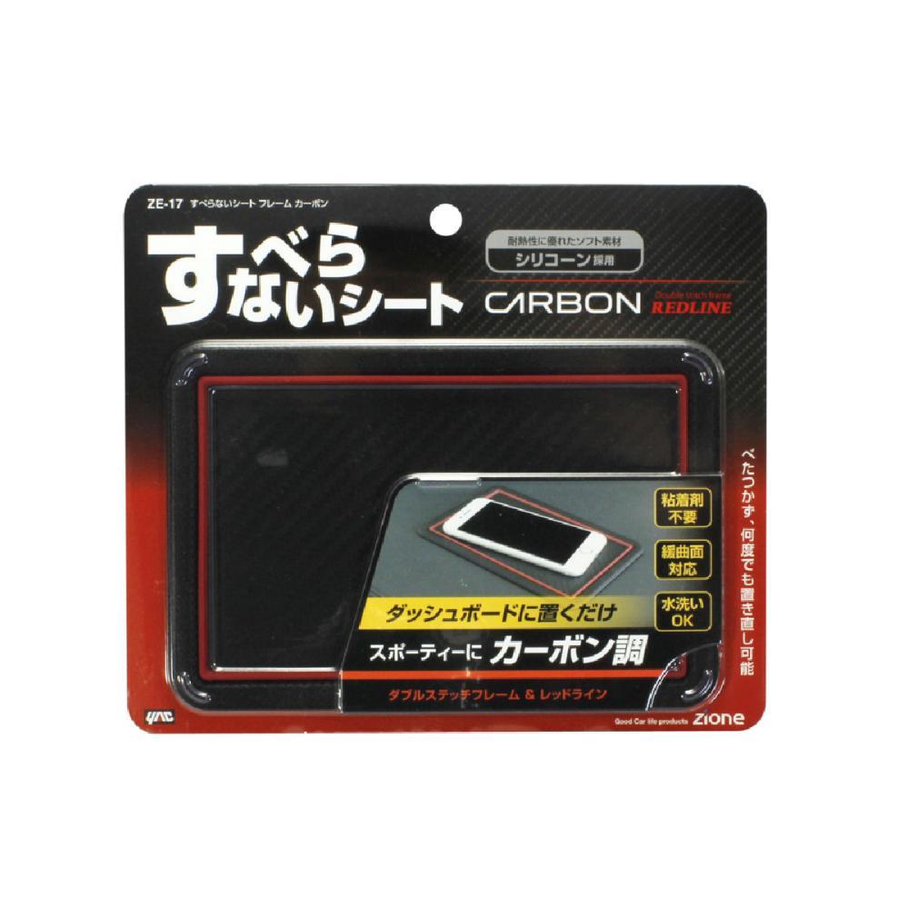 ヤック すべらないシートフレーム カーボン ZE-17