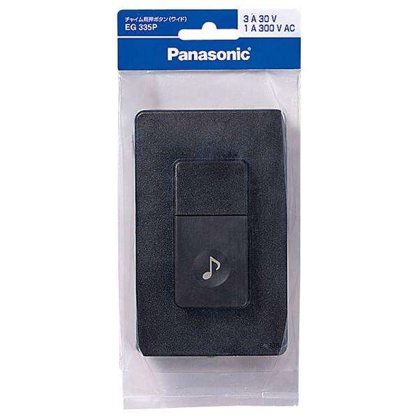 パナソニック チャイム押ボタン EG335P