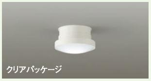 大光 小型シーリング DXL-81289C