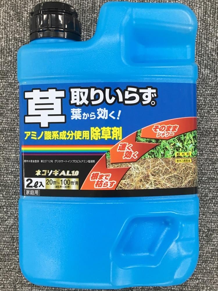 草取りいらずシャワーネコソギAL1.0 各サイズ