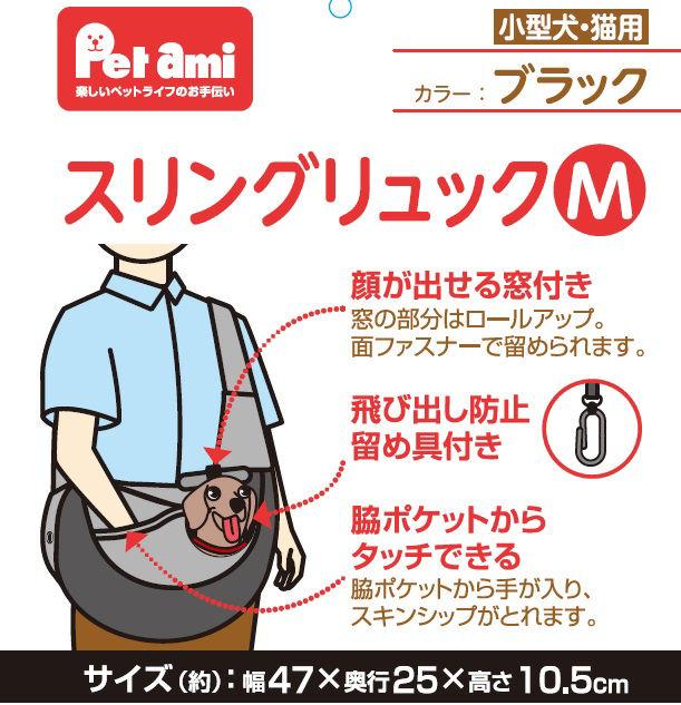 Pet ami ペット用スリングリュック M ブラック DPETC041BK