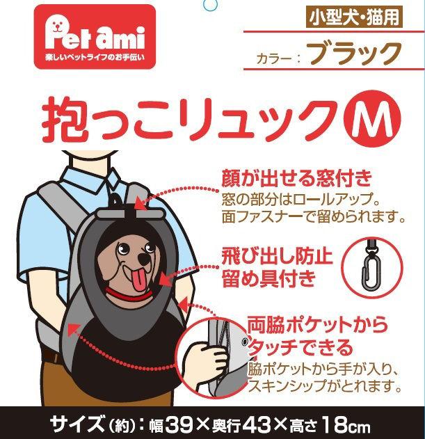 Pet ami ペット用抱っこリュック M ブラック DPETC039BK