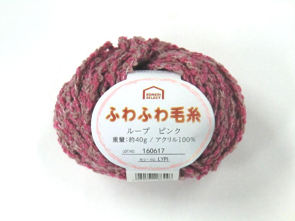 コメリセレクト ふわふわ毛糸 ループ ピンク