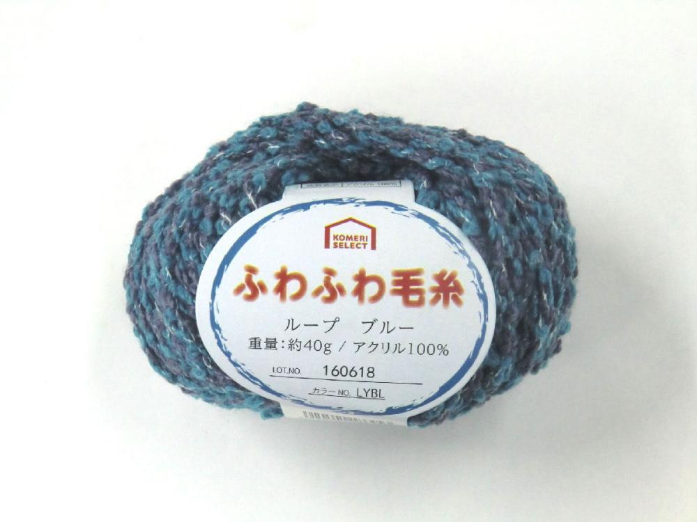 コメリセレクト ふわふわ毛糸 ループ ブルー