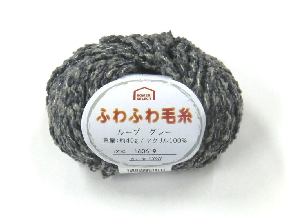 コメリセレクト ふわふわ毛糸 ループ グレー