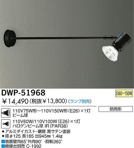防雨照明 DWP-51968