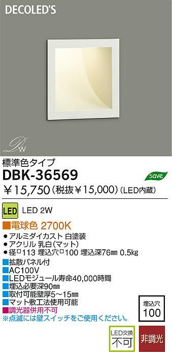 ブラケット DBK-36569