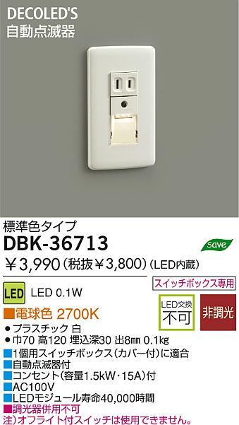 ブラケット DBK-36713