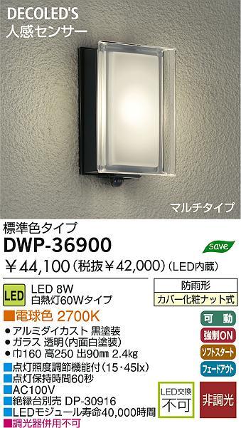 防雨照明 DWP-36900
