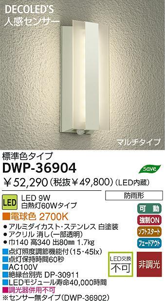 防雨照明 DWP-36904