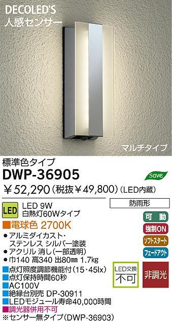 防雨照明 DWP-36905