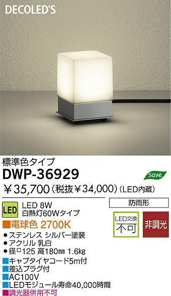 防雨照明 DWP-36929