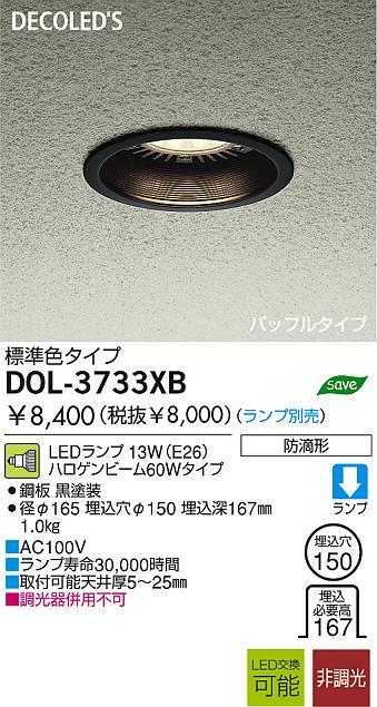アウトドアライト DOL-3733XB
