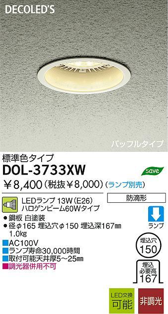 アウトドアライト DOL-3733XW