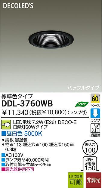 ダウンライト DDL-3760WB