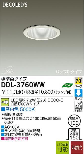 ダウンライト DDL-3760WW